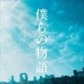 【CDシングル】僕らの物語