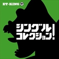 シングルコレクション! [初回生産限定盤B] (2枚組 ディスク2)