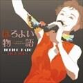 ほろよい物語 加藤登紀子オリジナル曲集 1968-2008 (2枚組 ディスク2)