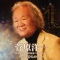 歌手生活50周年記念 ベスト・アルバム-ひとひらの雪-