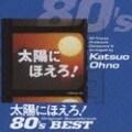 太陽にほえろ!オリジナル・サウンドトラック 80'sベスト [SHM-CD]