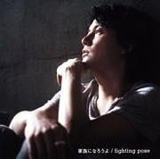 【CDシングル】家族になろうよ/fighting pose