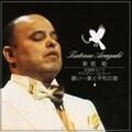 新垣 勉 武道館ライヴ チャリティー・コンサート「願い〜愛と平和の歌」