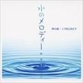 音楽のアロマテラピー 水のメロディー (2枚組 ディスク1)
