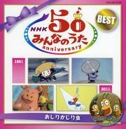 NHK「みんなのうた」50anniversary BEST おしりかじり虫 (2枚組 ディスク1)