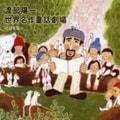 渡部陽一の世界名作童話劇場 日本篇