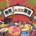 熱帯JAZZ楽団V〜La Noche Tropical〜