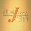 熱帯JAZZ楽団 VI〜En Vivo〜 (2枚組 ディスク1)