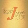 熱帯JAZZ楽団 VI〜En Vivo〜 (2枚組 ディスク2)