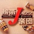 熱帯JAZZ楽団 VII〜Spain〜