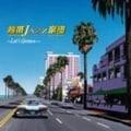 熱帯JAZZ楽団 XI〜Let's Groove〜