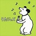 うたジャズ (2枚組 ディスク1)