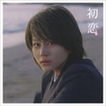 【CDシングル】初恋