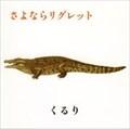 【CDシングル】さよならリグレット〜京都音楽博覧会2008記念盤〜(2008年完全限定生産盤)