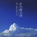 【CDシングル】その時の空/やっぱ好きやねん
