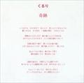 【CDシングル】奇跡