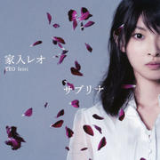 【CDシングル】サブリナ