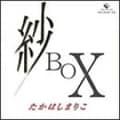 紗BOX (2枚組 ディスク1)