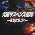 火曜サスペンス劇場-主題歌集DX- (2枚組 ディスク2)