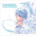 D・N・ANGEL オリジナルサウンドトラックII