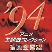 94アニメ主題歌コレクション