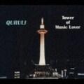 ベストオブくるり TOWER OF MUSIC LOVER (2枚組 ディスク2)