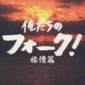 俺たちのフォーク!旅情篇 (2枚組 ディスク2)