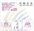 ファミリー・サンキューBOX〜「誕生」+「家族」+「きょうだい」〜 (3枚組 ディスク3)