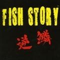 フィッシュストーリー