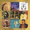 ゴールデン☆ベスト〜BEST OF 替え唄&ヒットソングス 1989-1996 (2枚組 ディスク1)