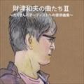財津和夫の曲たち2〜たくさんのアーティストへの提供曲集〜