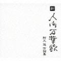 新・人間万葉歌 阿久悠 作詞集 (3枚組 ディスク2)