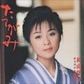 たてがみ/オリジナル演歌集