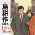 島耕作が贈るUrban Music〜Twilight