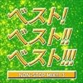 ベスト!ベスト!!ベスト3!!!〜NON STOP MIX〜