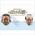 誰も知らない泣ける歌 オフィシャル・コンピレーションアルバム (2枚組 ディスク2)