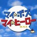 日本テレビ系土曜ドラマ「マイ★ボス マイ★ヒーロー」o.s.t