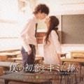 映画「僕の初恋をキミに捧ぐ」オリジナル・サウンドトラック