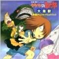 ゲゲゲの鬼太郎〜大海獣〜 劇場版オリジナル・サウンドトラック
