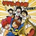 【CDシングル】ゲゲゲの鬼太郎