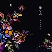 【CDシングル】縁の糸