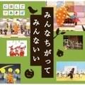 NHK「にほんごであそぼ」うたCD「みんなちがって みんないい」