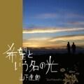 【CDシングル】希望という名の光