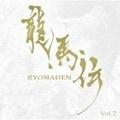 NHK大河ドラマ「龍馬伝」オリジナル・サウンドトラック Vol.2