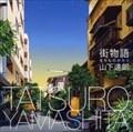 【CDシングル】街物語(まちものがたり)