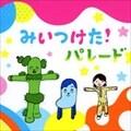 NHK「みいつけた!」パレード