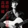 【CDシングル】素晴らしき日常