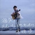 【CDシングル】福笑い/現実という名の怪物と戦う者たち