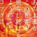 【CDシングル】あの太陽が、この世界を照らし続けるように。