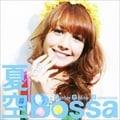 夏空Bossa